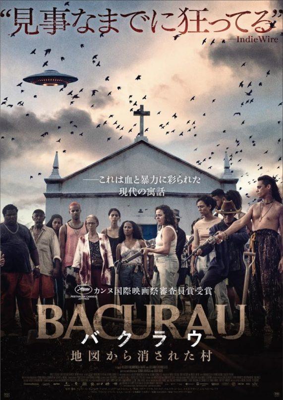 """Cartaz japonês de """"Bacurau"""" (Divulgação)"""